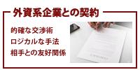 外資系企業との契約